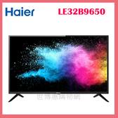 世博惠購物網◆Haier海爾 32型 HD液晶顯示器 LE32B9650 不含安裝◆台北、新竹實體門市