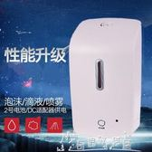 感應皂液器智慧感應皂液器壁掛式感應泡沫皂液機洗手液盒給皂器 奇思妙想屋