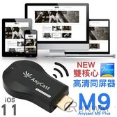 【現貨】Anycast M9 Plus 手機 平板 同屏器 無線HDMI 電視無線影音傳輸器 鏡像 大螢幕 輸出 三個月保