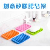 防滑矽膠肥皂架 肥皂盒 【庫奇小舖】不挑色