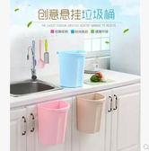 家用櫥櫃門掛式垃圾簍迷你垃圾桶LVV611【kikikoko】