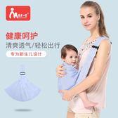 天才一叮嬰兒背帶初生寶寶背巾簡易橫抱式前抱式新生兒背袋背帶 英雄聯盟