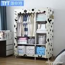 衣櫃簡易布衣櫃結實耐用收納鋼管加固布藝出租屋用網紅掛衣櫥 黛尼時尚精品