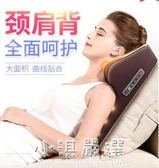 多功能揉捏頸椎按摩器頸部肩腰部電動全身車載家用肩頸枕頭CY『小淇嚴選』