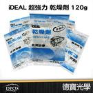▶雙11折200 iDEAL 乾燥劑 5入 乾燥包 超強力除濕 強力乾燥劑 120g 防潮 台灣製造 相機 除濕 防潮箱