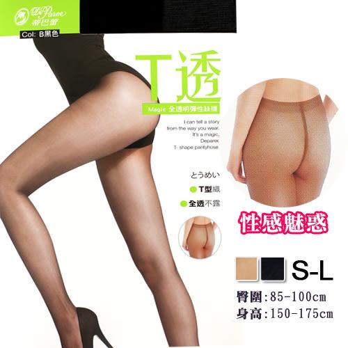 T透 magic全透明 彈性絲襪 台灣製 蒂巴蕾