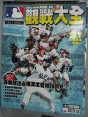 【書寶二手書T2/雜誌期刊_YGO】美國職棒-觀戰大全-棒球季開打專業球迷必備深度看球指南_附海報