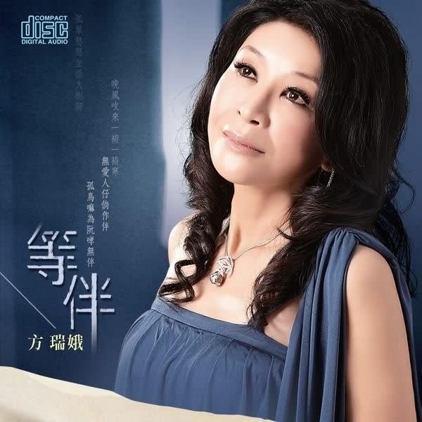 方瑞娥 等伴 CD (購潮8)