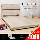 單人床架 DIGNITAS狄尼塔斯梧桐色3.5尺房間組-2件式-床頭+床底 / H&D東稻家居