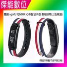 雙揚i-gotU Q68HR 心率智慧手環 專用錶帶(三色軍旗)