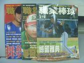 【書寶二手書T8/雜誌期刊_QBK】職業棒球_270~274期間_共3本合售_憾留雅典等