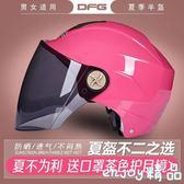 DFG摩托車頭盔男女通用電瓶電動車夏季輕便四季防曬半覆式安全帽