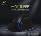 多彩M618SE垂直滑鼠 立式有線 無線滑鼠手電腦筆記本滑鼠 遇見初晴