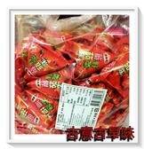 古意古早味 我最牛 牛角酥(野菜番茄/1800g/量販包/約79包) 懷舊零食 酥餅乾 金牛角 餅乾