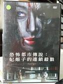 挖寶二手片-C02-033-正版DVD-日片【恐怖都市傳說3:妃姬子的連鎖殺戮】-可愛響子 河西舞櫻(直購價