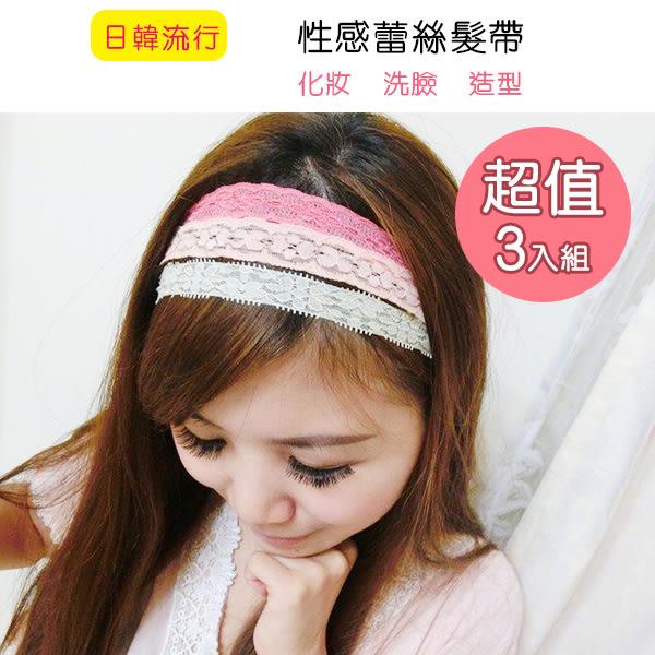 髮箍 (3入)日韓流行-性感蕾絲髮帶 化妝 洗臉 髮夾 髮飾 運動 飾品【FDA023】123ok