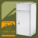 【台灣製造】ST1-115A 不鏽鋼清潔箱(大) 頂端搖擺板式 附不鏽鋼內桶 垃圾桶 不鏽鋼垃圾桶