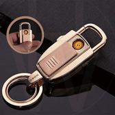 鋅合金鵭絲鑰匙環打火機