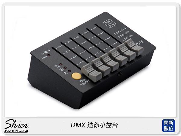 Skier DMX 迷你小控台 燈光控制器 燈控台 (AAA5086,公司貨)