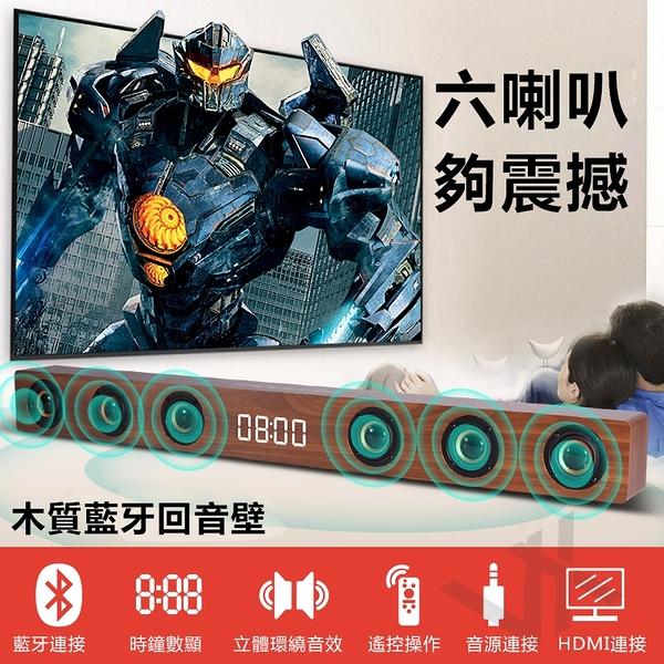 喇叭 音響 時鐘喇叭 電視音響 無線藍牙家用電視回音壁音響 支持HDHM功能 時鐘顯示