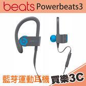 Beats Powerbeats3 Wireless 藍牙無線運動耳機 藍色,防汗、防潑水設計,分期0利率,APPLE公司貨