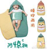 嬰兒包被 嬰兒抱被新生兒包被春秋冬季加厚款純棉寶寶用品防驚跳睡袋防踢被 城市科技