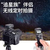 SP-710II代佳能尼康索尼單眼相機快門線延時搖控器無線定時線  遇見生活