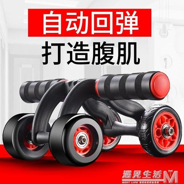 四輪健腹輪初學者自動回彈腹肌輪滾輪推輪家用健身器材鍛煉馬甲線 聖誕節全館免運