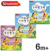 脆妮妮 寶寶餅乾 磨牙棒 低鈉牛奶 / 低鈉藜麥 多穀物 牛奶磨牙棒 0860 Nutrinini