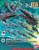 鋼彈模型 HGBC 1/144 平衡推進翼槍 創鬥者潛網大戰 改造零件 TOYeGO 玩具e哥