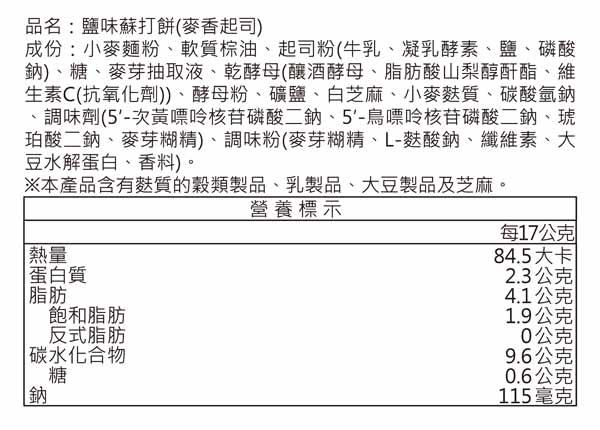 【吉嘉食品】冠昇 鹽味蘇打餅(麥香起司) 600公克 {EG01-10}[#600]