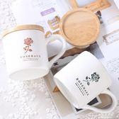 簡約馬克杯家用水杯玫瑰浮雕陶瓷杯情侶杯耐高溫辦公室咖啡杯帶蓋 東京衣秀