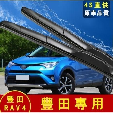 豐田 TOYOTA 雨刷片膠條 VIOS WISH RAV4 YARIS (E、G、S 型運 動版 ) 雨刷 前雨刷