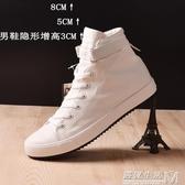 春夏男士帆布鞋增高男鞋隱形8CM內增高鞋高筒繫帶平底純色透氣潮 遇见生活