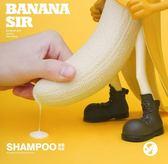 Banana.Sir邪惡香蕉先生 原裝HeadPlay邪惡猥瑣搞怪模型人BadBanana生日禮物(內贈洗髮精)
