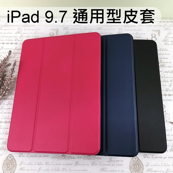 iPad 9.7吋 通用型三折皮套 New iPad 9.7/iPad (2018)/iPad Pro 9.7/Air 1/Air 2 平板