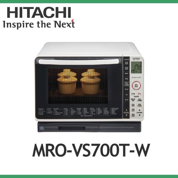 (現貨)【HITACHI 日立】22L 過熱水蒸氣烘烤微波爐 珍珠白 水波爐 MRO-VS700T-W 買再送震動按摩槍