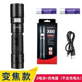 手電筒神火X60強光手電筒led可充電小便攜家用超亮戶外遠射多功能5000 芊墨左岸