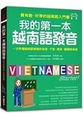 我的第一本越南語發音:一次弄懂越南語複雜的母音、子音、尾音、聲調無負擔(附1 M