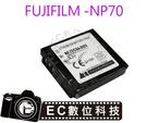 【EC數位】FUJI  NP70 NP-70 富士 數位相機 高容量防爆電池 FUJIFILM Finepix  F47 F45 F20 F40 專用