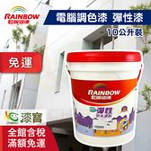 【漆寶】▌虹牌電腦調色 ▌421彈性水泥漆(10公升裝) ◆免運費◆