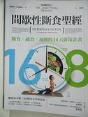 【書寶二手書T1/哲學_EVU】16/8間歇性斷食聖經_佩特拉.布拉特, 羅蘭.利伯沙.布拉赫特,