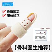 Ober手指骨折拇指護托板康復矯正關節脫位扭傷固定器肌腱斷裂夾板 【限時88折】