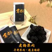 【2021社會企業|陳釀老梅分享禮盒】美味又健康的料理幫手,陳釀老梅隨身包,30包/盒