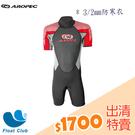 【零碼出清】AROPEC 3/2mm Neoprene短袖防寒衣 連身防寒衣 浮潛游泳衝浪 黑紅灰 ( 恕不退換)