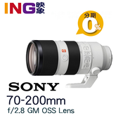 【24期0利率】平輸貨 SONY FE 70-200 mm F2.8GM OSS 保固一年 W