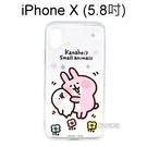卡娜赫拉空壓氣墊軟殼 [蹭P助] iPhone X / Xs (5.8吋)【正版授權】