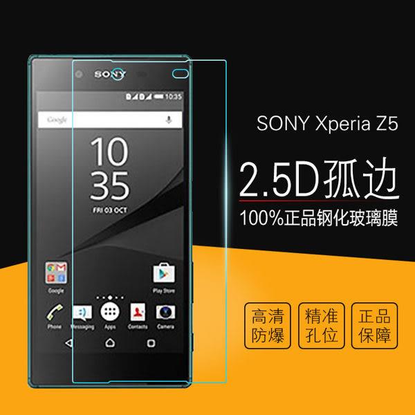 【TG】SONY XA1 鋼化膜 XA Ultra sony z3 z4 z5 z5Premium z5+ 鋼化玻璃膜0.3mm XZ XA 鋼化膜