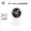 日本 IRIS  空氣循環扇  PCF-...