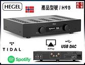 『門市有現貨』挪威 Hegel H95 無線串流綜合擴大機『公司貨』
